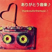 ありがとう音楽♪