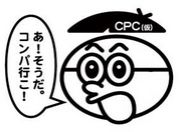 CPC(仮)