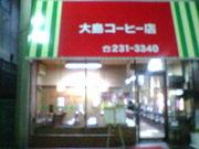 大島コーヒー