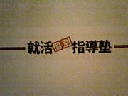 就活塾2012卒