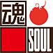 ����soul��