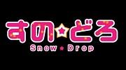 Snow☆Drop