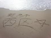 新潟市☆♪西区♪