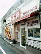 餃子の王将 渋谷ハチ公口店