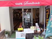 Soundbonds音楽Patio