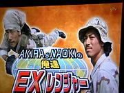 EXレンジャー☆