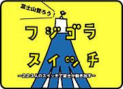初企画!223人で富士山制覇!