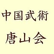 中国武術 唐山会 mixi支部