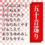 ○ツアー五十音巡り★