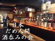 日本だめ人間酒呑みの会
