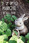 うさぎのMARCHE(in Yao)