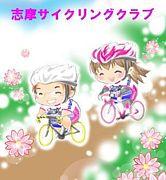 志摩サイクリングクラブ