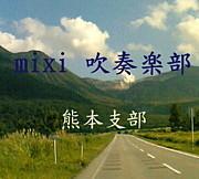 mixi吹奏楽部 熊本支部