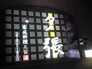歌舞伎町・夕張