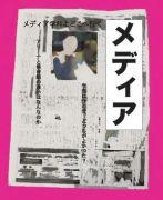 札幌国際大学メディア学科