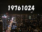 1976年10月24日(日)生まれ