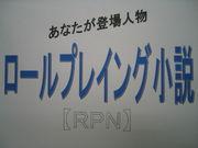 ロールプレイング小説【RPN】