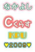 ★京薬 2009年度生Cクラス★