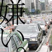 タクシーが嫌い。