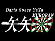 Darts Space 矢矢室蘭
