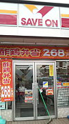 セーブオン伊勢崎富塚店