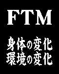 FTM 身体・環境変化を共有!