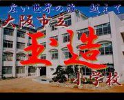 大阪市立玉造小学校