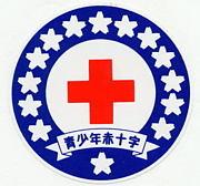 第52回青少年赤十字スタセン