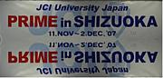 07 PRIME in SHIZUOKA