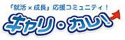 キャリカレ!@東京2011
