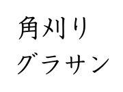 東高剣道部=ヤツは職員会議=