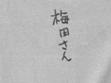 全国の苗字が梅田さん