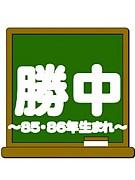 勝中〜85・86年生まれ〜