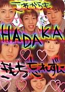 北陸HADAKA会★