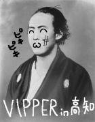 VIPPER高知支部