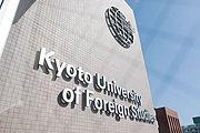 2013 京都外国語大学新入生