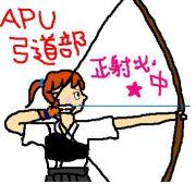 APU弓道部♡