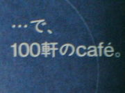 東東京のカフェ