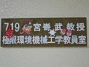 宮嵜・マトゥーティス研究室
