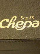 *chepa*シェパ