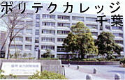 ポリテクカレッジ千葉