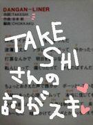 TAKESHIさんの詞が好き☆