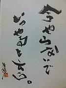 LONG MY WAY ★ 清木場俊介