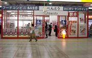 新宿あ文字屋2号店