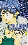 【CRASH!】紫ノ塚怜