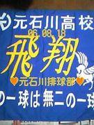 ♪元石川高校★バレー部♪