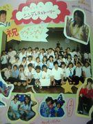 3年7組エミコ組in翠嵐in2006
