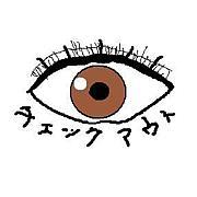 君の瞳にチェックアウト