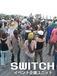[SWITCH] -イベントユニット-