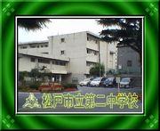 松戸市立第二中学校